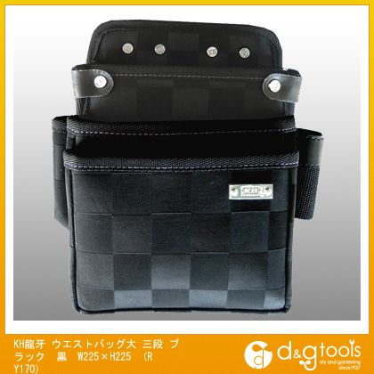 基陽 KH龍牙 ウエストバッグ大 三段 ブラック   RY170