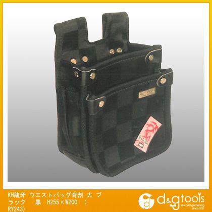 基陽 KH龍牙 ウエストバッグ背割 大 ブラック   RY243