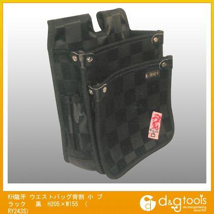 基陽 KH龍牙 ウエストバッグ背割 小 ブラック   RY243S