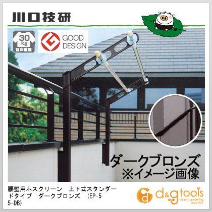 腰壁用ホスクリーン 上下式スタンダードタイプ ダークブロンズ 1セット(2本組) ダークブロンズ  EP-55-DB