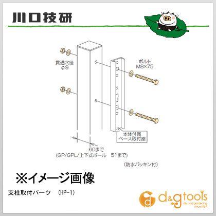 川口技研 支柱取付パーツ   HP-1