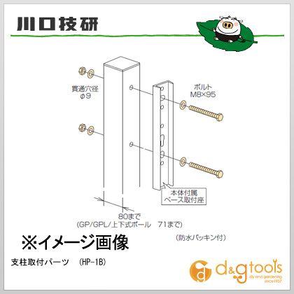 川口技研 支柱取付パーツ   HP-1B