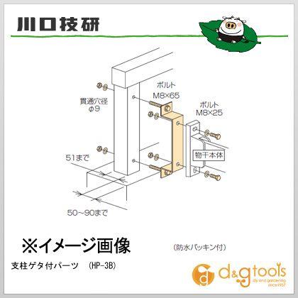 川口技研 支柱ゲタ付パーツ   HP-3B