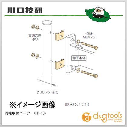 川口技研 円柱取付パーツ   HP-10