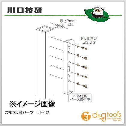 川口技研 支柱ジカ付パーツ   HP-12