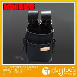チェーン式特殊ナイロン製腰袋<自在型> 黒 200×330×125 (KB-211NS-DX)
