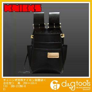 チェーン式特殊ナイロン製腰袋<自在型> 黒 200×335×110 KB-212NS-DX