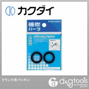 クランク用パッキン (0133)