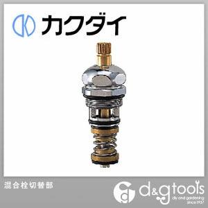 混合栓切替部 (0153-3)