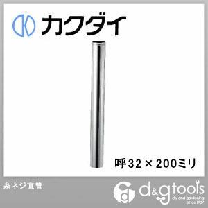 糸ネジ直管  呼32×200ミリ 0433-32×200