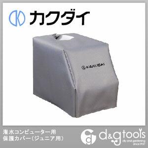 潅水コンピューター用保護カバー(ジュニア用)   0532