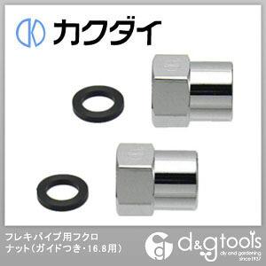 カクダイ フレキパイプ用フクロナット(ガイドつき・16.8用)   0672B-13