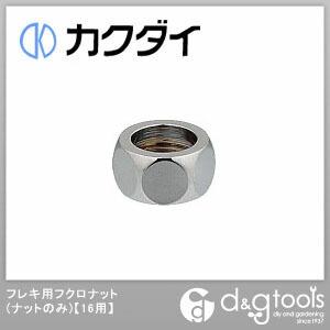 カクダイ フレキ用フクロナット(ナットのみ)(16用)   0675P-13