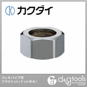 カクダイ フレキパイプ用フクロナット(ナットのみ)   0675P-20