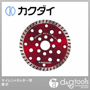 サイレントカッター用替刃   0683-105