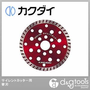 サイレントカッター用替刃   0683-125