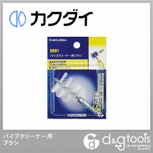 パイプクリーナー用ブラシ (0691)