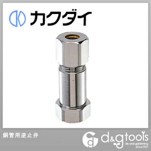 銅管用逆止弁   0723-10