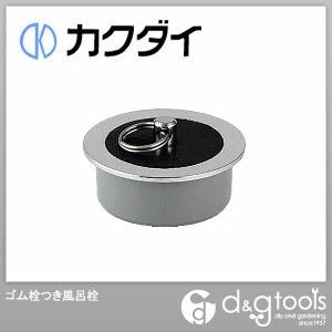 ゴム栓つき風呂栓   4120-75