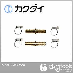 ペアホース用タケノコ (4136-13)