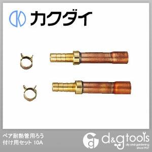 ペア耐熱管用ろう付け用セット 10A (416-440)