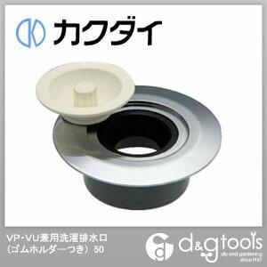VP・VU兼用洗濯排水口(ゴムホルダーつき) 50   4255