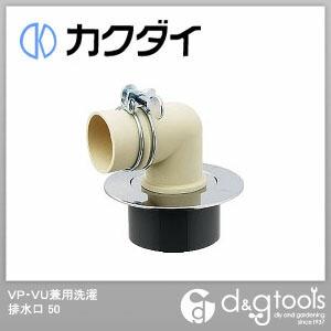 VP・VU兼用洗濯排水口 50   426-005