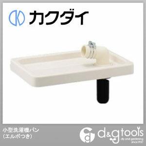 小型洗濯機パン(エルボつき)   426-600