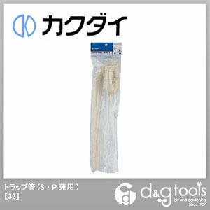 トラップ管(S・P兼用)(32) (433-508-32)