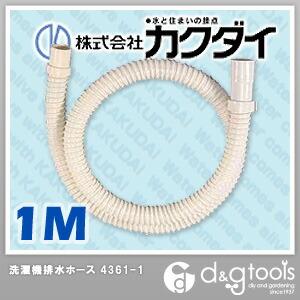 洗濯機排水ホース  長さ1m 4361-1
