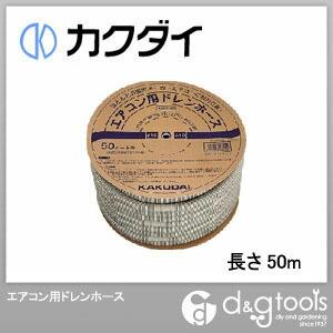 カクダイ エアコン用ドレンホース  長さ50m 4381-50
