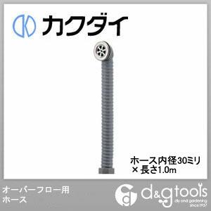 オーバーフロー用ホース 内径30ミリ×長さ1.0m (454-530-1)