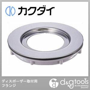 ディスポーザー取付用フランジ (4552)