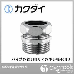 外ネジ洗浄管アダプター  パイプ外径38ミリ×外ネジ径40ミリ 4682-38×40