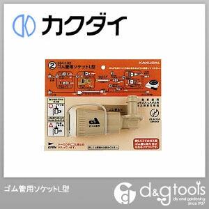 ガスゴム管用ソケットL型   584-102
