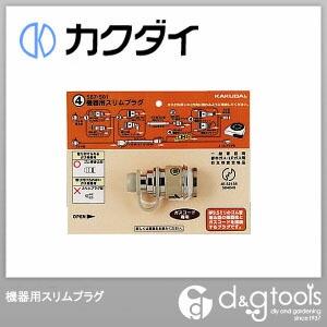 ガス機器用スリムプラグ ガスストーブ (587-501)