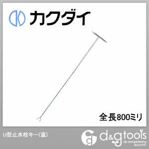 U型止水栓キー(直) 全長800ミリ (6008)