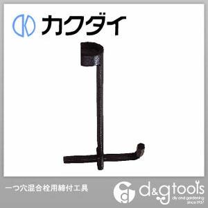 一つ穴混合栓用締付工具 (6035-24)