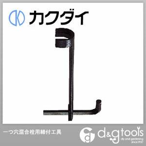 一つ穴混合栓用締付工具 (6035-32)