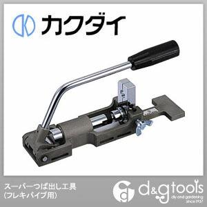スーパーつば出し工具(フレキパイプ用)   6081