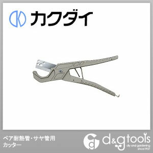 ペア耐熱管・サヤ管用カッター   608-401