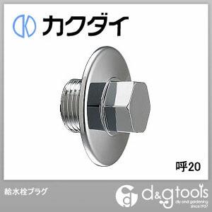 給水栓プラグ 呼20 (613-503)