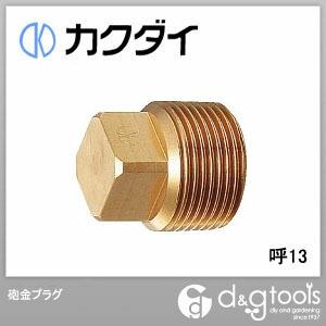 カクダイ 砲金プラグ  呼13 6168-13