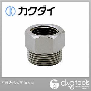 平行ブッシング  20×13 616-720-13
