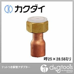 ナットつき銅管アダプター  呼25×28.58ミリ 6180-25×28.58