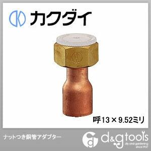 ナットつき銅管アダプター 呼13×9.52ミリ (6180-13×9.52)