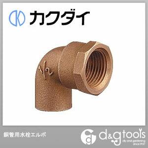 銅管用水栓エルボ (6192B-13×15.88)