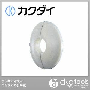 フレキパイプ用ワリザガネ(16用) (6213)