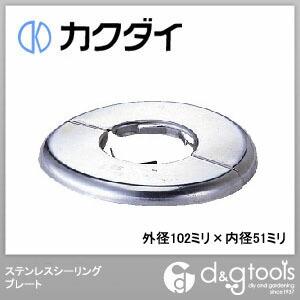 ステンレスシーリングプレート 外径102ミリ×内径51ミリ (6215-40)