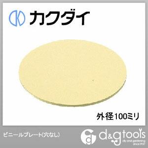 ビニールプレート(穴なし) 外径100ミリ (6218-100)